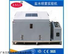 SH-60 电源适配器盐雾测试机