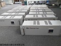 CEMS-4020 氮氧化物转换器