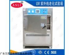 uv-290 电力紫外光老化试验箱