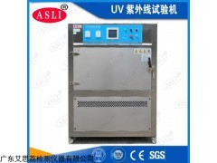 uv-290 电感紫外光老化试验箱