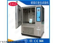 XL-1000 氙灯老化测试标准