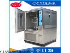 XL-1000 移动电源氙灯老化实验箱