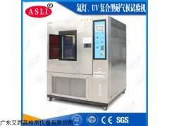 XL-1000 电池材料氙灯老化实验箱