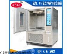 XL-1000 UPS电源氙灯老化实验箱