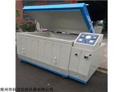 KM-BL-YWX/Q-015 玻璃试验设备恒温恒湿盐雾腐蚀试验箱