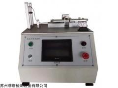 FT-6200 软排线耐折试验仪