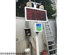 OSEN-YZ 安徽煤粉厂固体污染PM2.5监测仪器方案