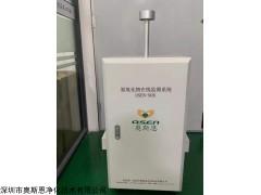 OSEN-NOx 南阳市工厂无组织排放氮氧化物实时监测系统