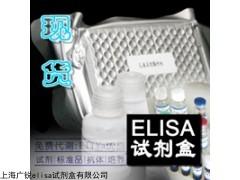 安徽鸡生长因子(GH)ELISA试剂盒