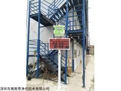 OSEN-6C 西安市新建筑工地扬尘在线监测系统的安装
