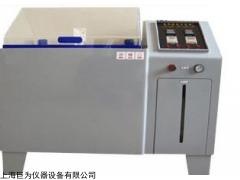 JW-Y/Q-150(B) 鹽霧腐蝕試驗箱2019