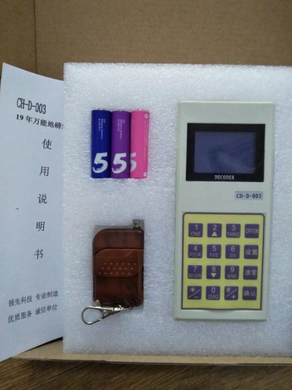 武汉宇翔电子产品;采用强力电磁信号控制系统,远程遥控电子磅数码数据.具有操作安全,简便,稳定,快捷,准确,耐用等特点,通过显示屏输入数据,启动袖珍遥控装置发射信号指令,新款无线地磅遥控器 不用安装,不用接线,在地磅100米以内,能控制电子称的数码数据,*小值20公斤,从而使吨位任意的变大或变小,达到你想要的数据。