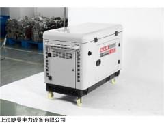 移動式柴油發電機10千瓦