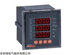 ACR120E 安科瑞带485通讯三相智能液晶显示电能表