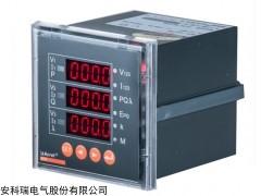 ACR120E 安科瑞96*96多功能网络电力仪表产品热销