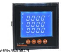 ACR120EL 安科瑞96*96多功能网络电力仪表正品有保障