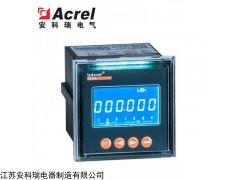 PZ72L-DV 安科瑞智能直流电压表液晶显示