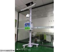 微型空气质量监测站安装选点注意事项