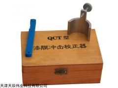 QCT 肇庆漆膜冲击器之校正器