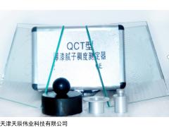QCT 惠州厚漆腻子稠度测试器