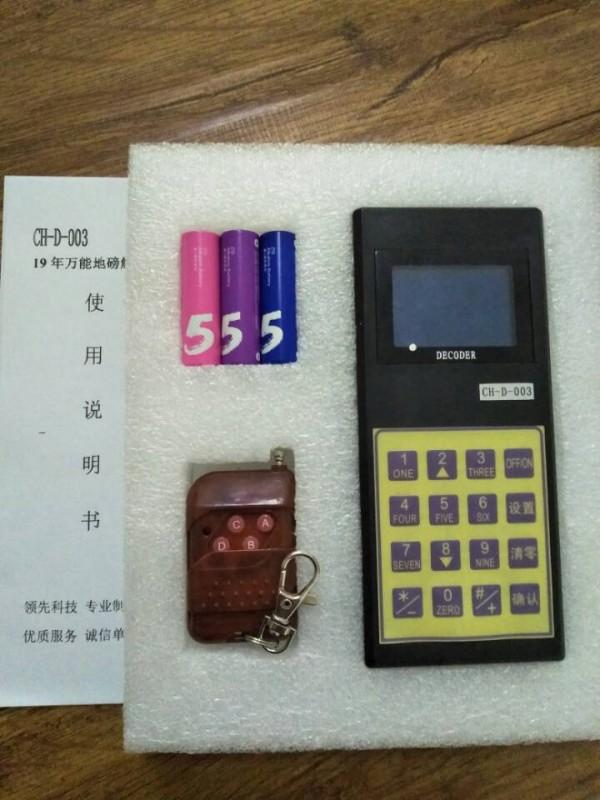 武汉宇翔电子产品;不用安装,不用接线,在地磅100米以内,能控制电子称的数码数据,*小值20公斤,从而使吨位任意的变大或变小,达到你想要的数据。