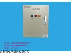 安科瑞消防应急照明分配电装置