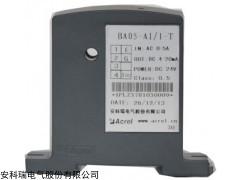 采集0-10A电流信号有效值电流传感器