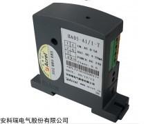 BA50-AI/V  安科瑞采集0-600A电流信号电流传感器