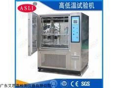 HL-80 大型低溫試驗箱