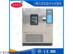 HL-80 廣州高低溫試驗箱
