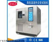HL-80 小型低溫試驗箱