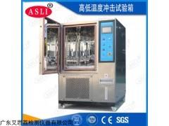 HL-80 玩具高低溫測試箱