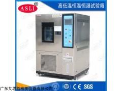 HL-80 皮革高低溫測試箱