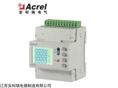 ADW200-D16 1S 安科瑞导轨式三相多回路全电参量测量仪表