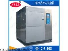 TS-80 接線端子冷熱沖擊箱