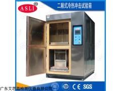 TS-80 電子零件冷熱沖擊箱