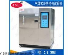 TS-80 IC半導體冷熱沖擊箱