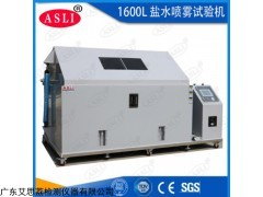 SH-60 三極管鹽霧腐蝕試驗箱