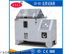 SH-60 變頻器鹽霧腐蝕試驗箱