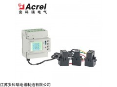ADW200-D16 2S 安科瑞导轨式三相电能表2路电能计量仪表