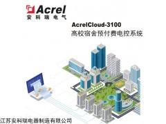 AcrelCloud-3100 安科瑞高校宿舍预付费电控系统