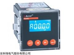 PZ48L-AV3  LCD显示三相电压厂家研发生产
