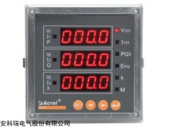 ACR220EG 四象限计量电能表安科瑞高海拔计量