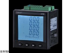 APM810 厂家直销全功能谐波型网络电力仪表电网
