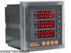 ACR220E 供应 安科瑞 上海三相四线电能表