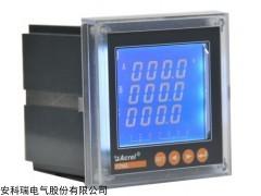 PZ96L-E3/M  安科瑞全电参量采集 模拟量输出 三相三线交流电能表
