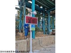 OSEN-AQMS 湖南省微型空气站二氧化氮在线检测系统