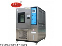 HL-80 PCB高低温测试箱
