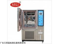HL-80 插头高低温测试箱