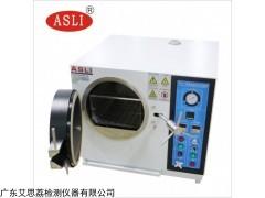 pct-25 塑胶pct老化实验装置